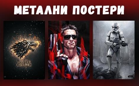 Метални постери