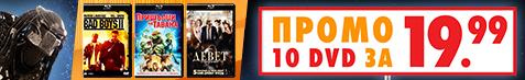 DVD 10 за 19.95