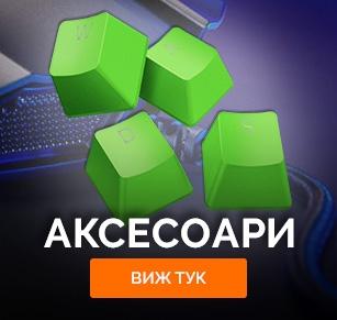 Razer-аксесоари