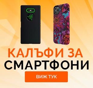 Калъфи за смартфони