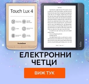 Електронни четци