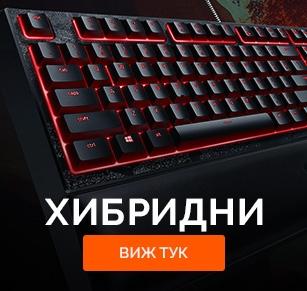 Хибридни клавиатури