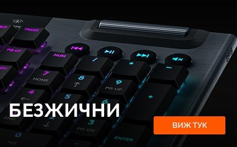 Безжични клавиатури