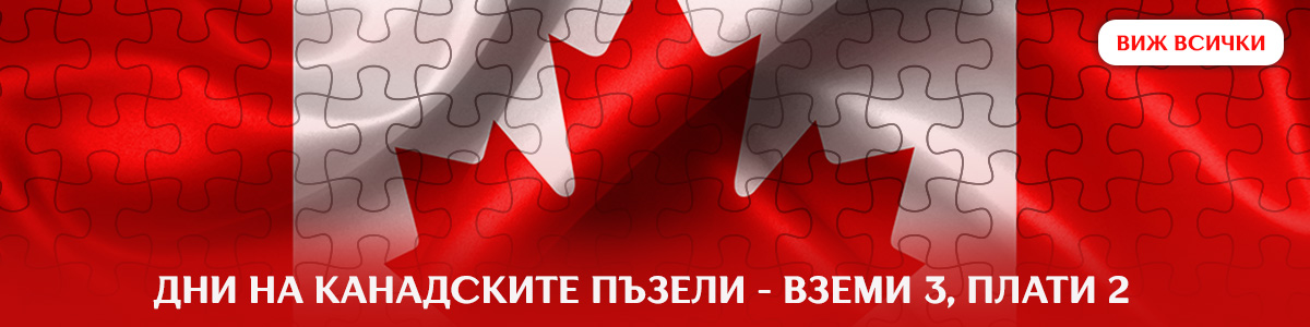 canadianpuzzle