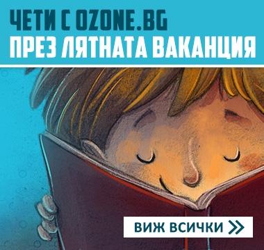 Чети с Ozone.bg
