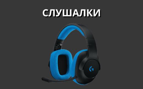 Logitech Headphone