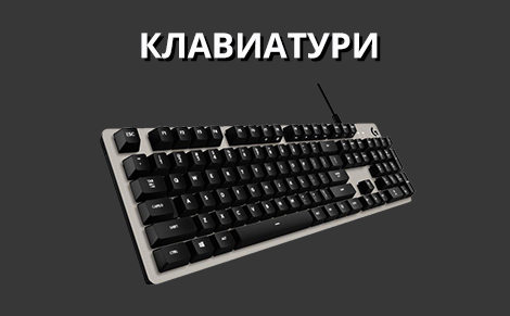 Клавиатури Logitech