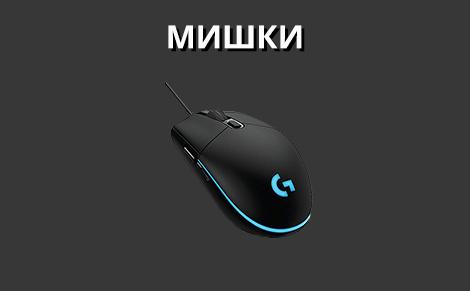 Мишки Logitech