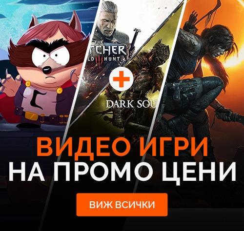 Видео игри на промо цени