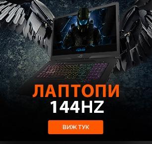 Лаптопи 144 Hz