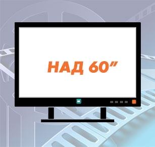 Телевизори над 60