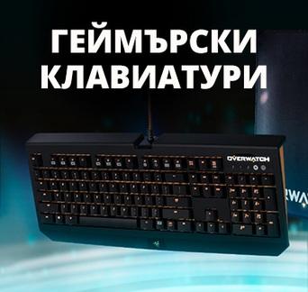 Гейминг клавиатури