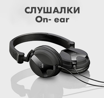 Слушалки On-Ear