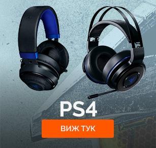 Слушалки за PS4