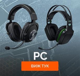 Слушалки за PC