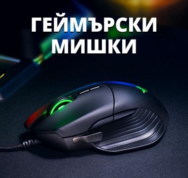 Гейминг мишки