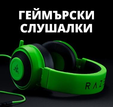 Гейминг слушалки