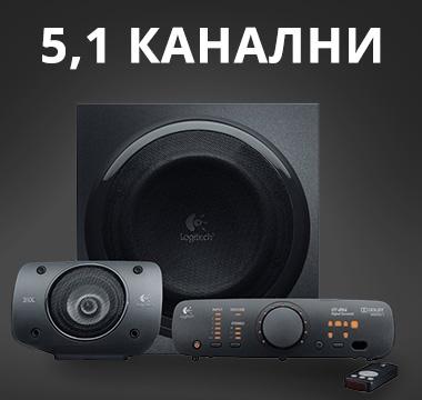 5,1 канали