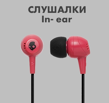 Слушалки In-Ear