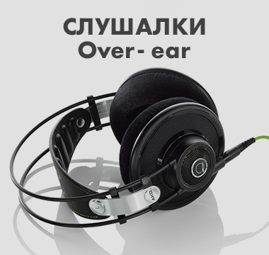 Слушалки Over-Ear