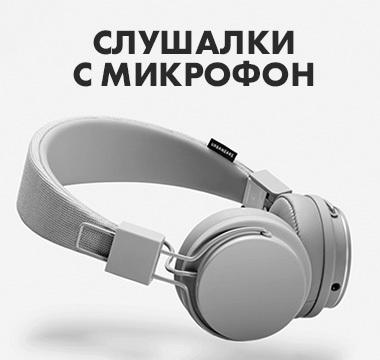 Слушалки с микрофон