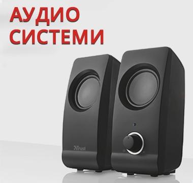 Аудио системи