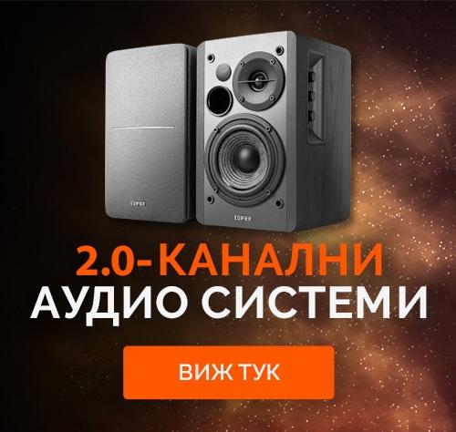 2.0-канални аудио системи