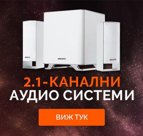 2.1-канални аудио системи