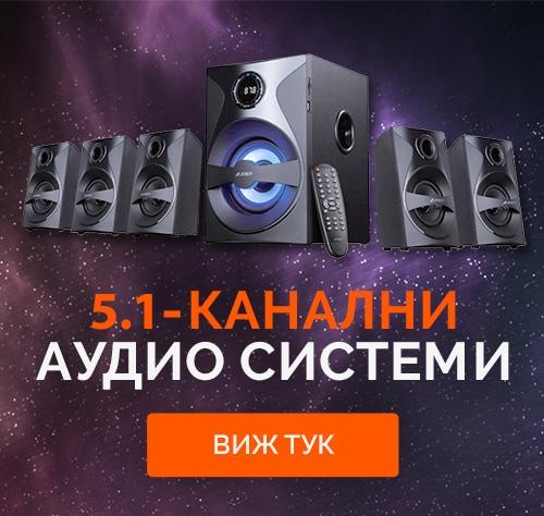 5.1-канални аудио системи