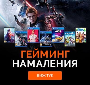 Видео игри - Electronics Arts промо