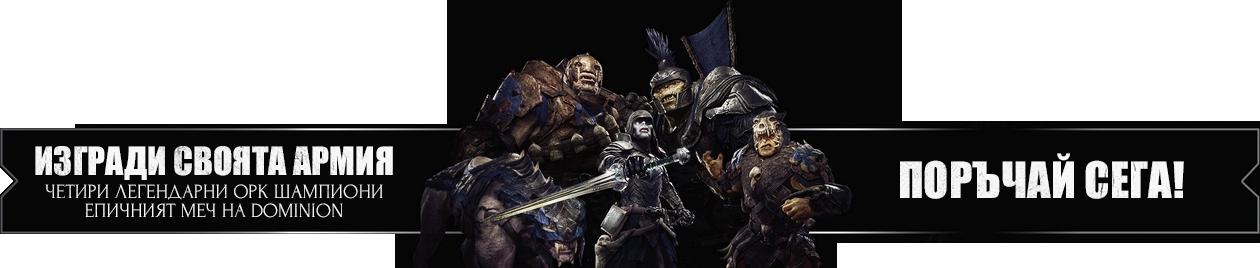 Изгради своята армия - Четири легендарни орк шампиони / Епичният меч на Dominion