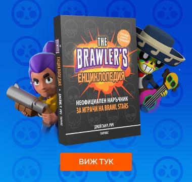 The Brawler's